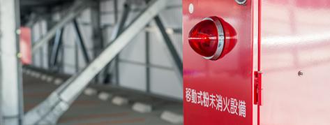 消防設備の点検・施工・申請・設計