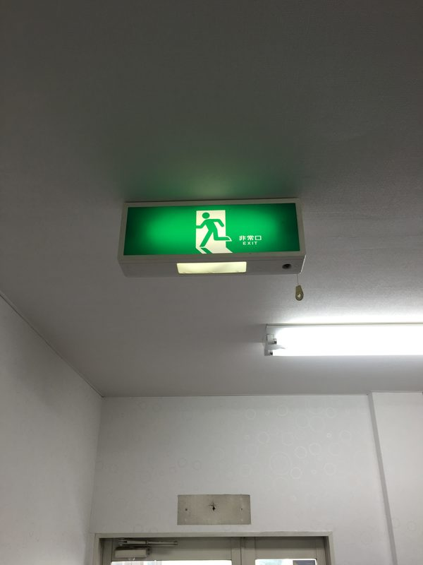 消防設備工事 誘導灯移設