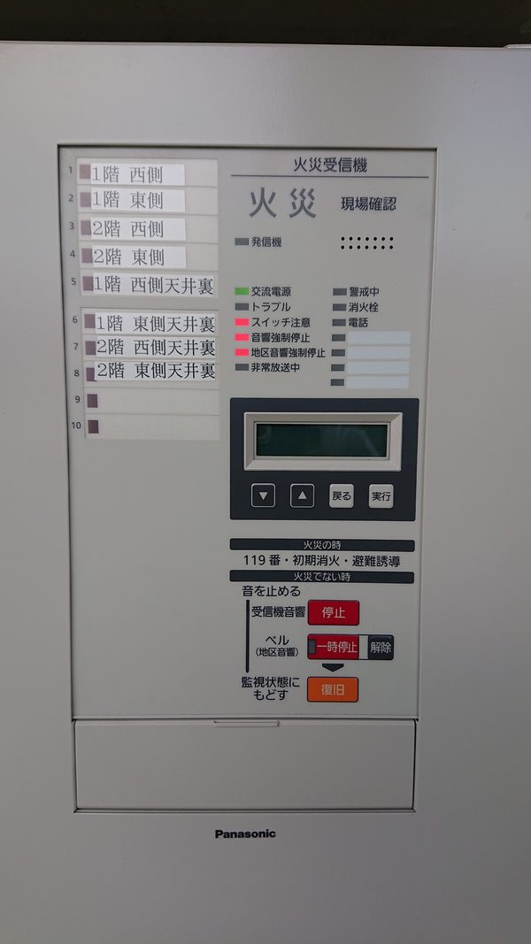 消防設備工事(栃木県下野市)のサムネイル