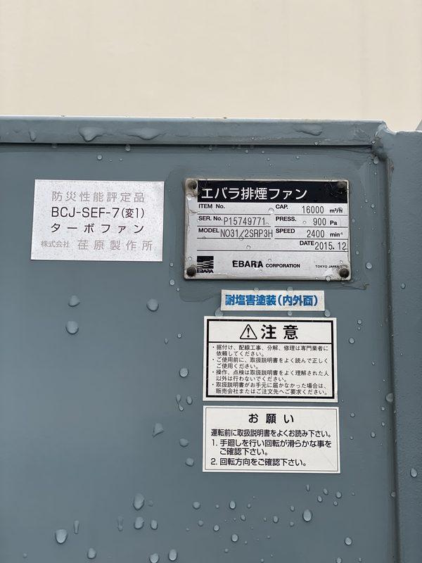 建築設備定期検査・防火設備定期検査(静岡県伊豆今井浜)