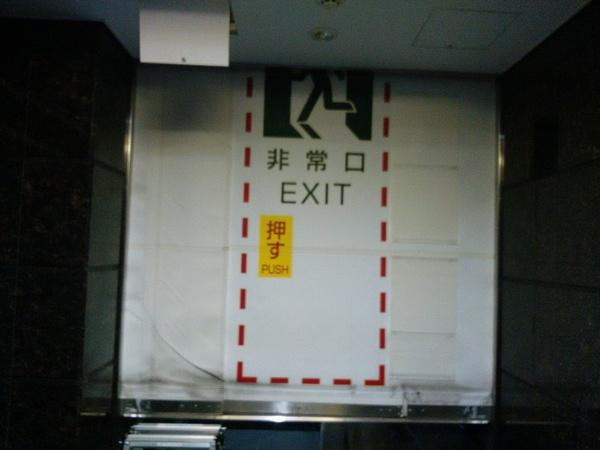 防火設備定期検査(東京都港区)